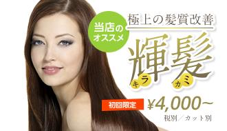 船橋の美容室 サロンSUPER HAIRのごあんない