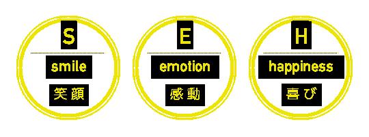 私たちは「S(smile/笑顔).E(emotion/感動). H(happiness/喜び)」